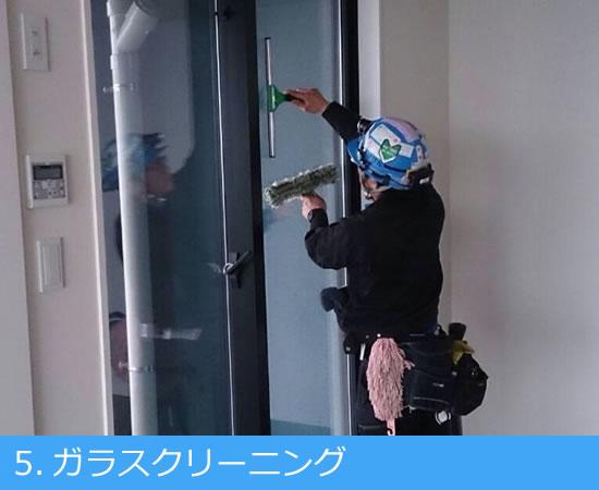 5.ガラスクリーニング